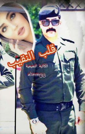 قلب النقيب by altmeme313