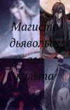 Магистр дьявольского культа (Novel) Mo Dao Zu Shi (Novel){Редактируется} cover