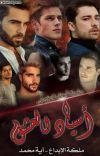 أسياد العشق ...ج٤.. للكاتبة أية محمد ... cover