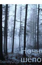 Ночной шёпот by funnybunny205