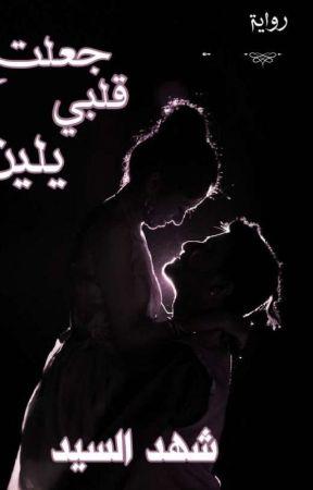 جَعَلْتِ قٌلبِي يَليِنّ بقلم/شُہدِ آلُسيَدِ (مكتمله)   by ShahdALsayed1