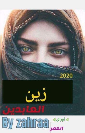زين العابدين (باللهجة العراقية)