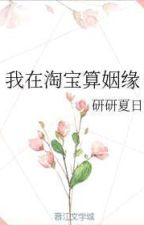 I Am A Matchmaker On Taotao by SimranYamamoto
