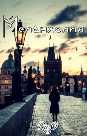 Меланхолия by Rin_Ottobre
