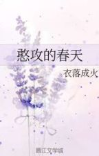 [END] 憨攻的春天 (Silly Spring Attack) by tukangcopas