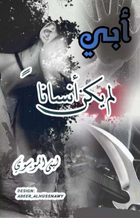 أبي لم يكن إنساناً by Lubna_Almousawi