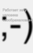 Работает же у человека «соображаловка»!!! by SergeyAvdeev888
