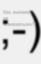 Как, выпивая, не «назюкаться»?! by SergeyAvdeev888
