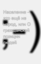 Население - это ещё не народ, или О гражданской позиции людей by SergeyAvdeev888