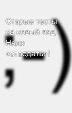 Старые тесты на новый лад. Надо «отведать»! by SergeyAvdeev888