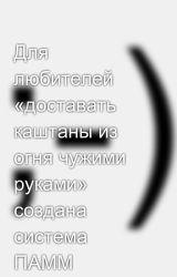 Для любителей «доставать каштаны из огня чужими руками» создана система ПАММ by SergeyAvdeev888