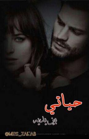 """حياتي بين يديه""""باللهجه العراقيه """" by Miss_Zainab"""