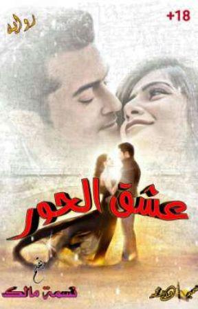 عشق الحور by NesmaMalek