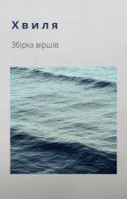 """""""Хвиля"""" від OledVjk"""