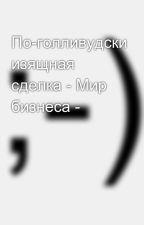 По-голливудски изящная сделка - Мир бизнеса - by SergeyAvdeev888