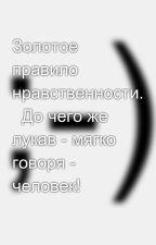 Золотое правило нравственности.   До чего же лукав - мягко говоря - человек! by SergeyAvdeev888