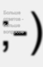 Больше ответов - больше вопросов by SergeyAvdeev888