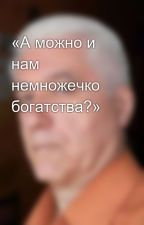 «А можно и нам немножечко богатства?» by SergeyAvdeev888