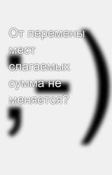 От перемены мест слагаемых  сумма не меняется? by SergeyAvdeev888