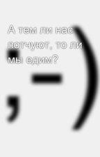 А тем ли нас потчуют, то ли мы едим? by SergeyAvdeev888
