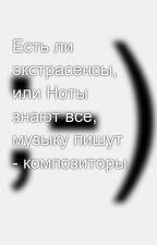 Есть ли экстрасенсы,  или Ноты знают все,  музыку пишут - композиторы by SergeyAvdeev888