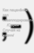 Как пацанёнок зал «зааплодировал»     /Серия Случай из жизни/ by SergeyAvdeev888