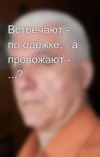 Встречают - по одёжке,   а провожают - ...? by SergeyAvdeev888