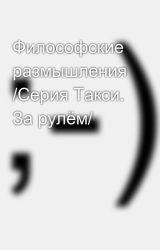 Философские размышления  /Серия Такси. За рулём/ by SergeyAvdeev888