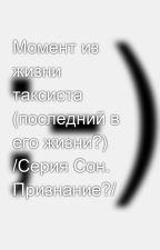 Момент из жизни таксиста (последний в его жизни?) /Серия Сон. Признание?/ by SergeyAvdeev888