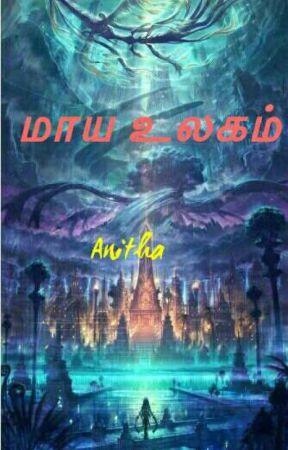 மாய உலகம் by Theolani