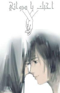 """""""أحبك يا دوائـــي"""" cover"""