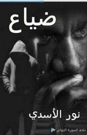 رواية:ضياع(باللهجة العراقية) by hvhvjvjvjbi