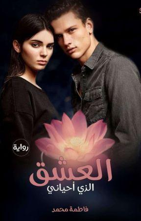 العشق الذي أحياني(مكتمله) by FatmaMohmed890