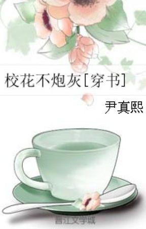 [DROP] Hoa hậu giảng đường không pháo hôi by theresa_2001