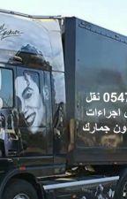 شركة نقل عفش من جدة الى الاردن 0547007302 تخليص اجراءات الشحن by basmakaled