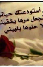 خواطري by ba3dakianawahida
