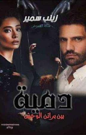 """""""دمية بين براثن الوحش"""" بقلم زينب سمير by zinab44"""