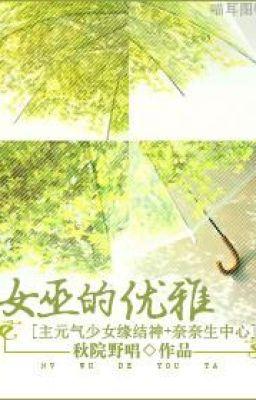 [Tống] Vu nữ tao nhã ( chủ Kamisama Hajimemashita + Nanami trung tâm)(unfull)