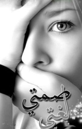 شخصيات رواية القاتل المخادع by emyalaa3092016