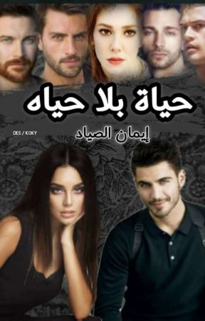 حياه بلا حياه by ManarRefaat640