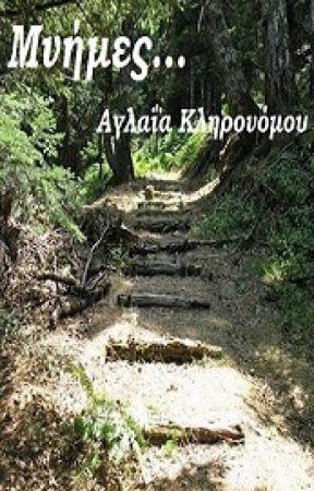 Μνήμες by aglaitsa