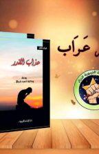 رواية عذاب القدر by TamerAr2