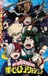 My Hero Academia X Male Reader cover