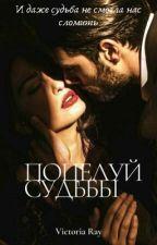 Поцелуй судьбы от Juliana_Ray