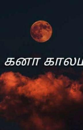 கனா காலம் by Writer_MF