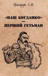 Наш Богданко - Перший гетьман by user72159586