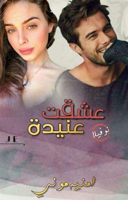 Đọc Truyện عشقت عنيدة - Truyen4U.Net