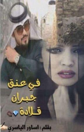في عنق جبران قلادة by aso_alyasiry