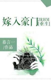 Marrying the big shot (translated novel) cover