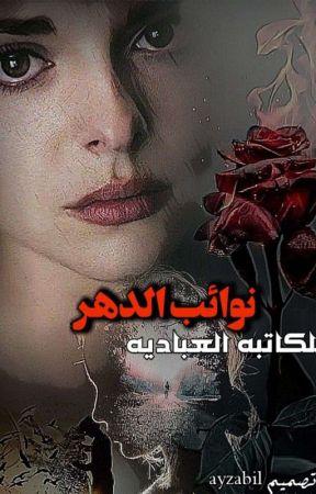نوائب الدهر  by alabadyia_09